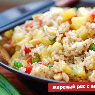 Рис с перцеми ананасом