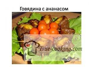 Говядина с ананасом