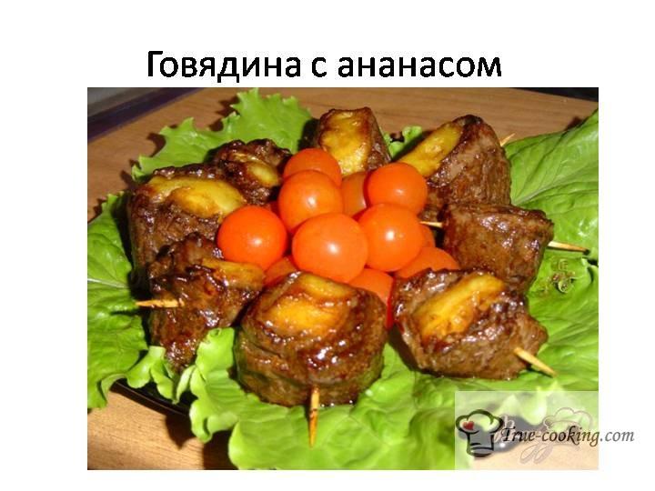 Говядина с ананасами рецепт